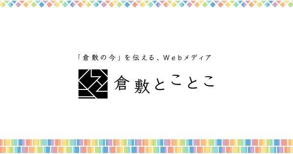 倉敷とことこOGP画像
