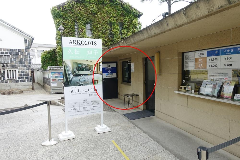 【大原美術館の謎解き】手荷物預かり所