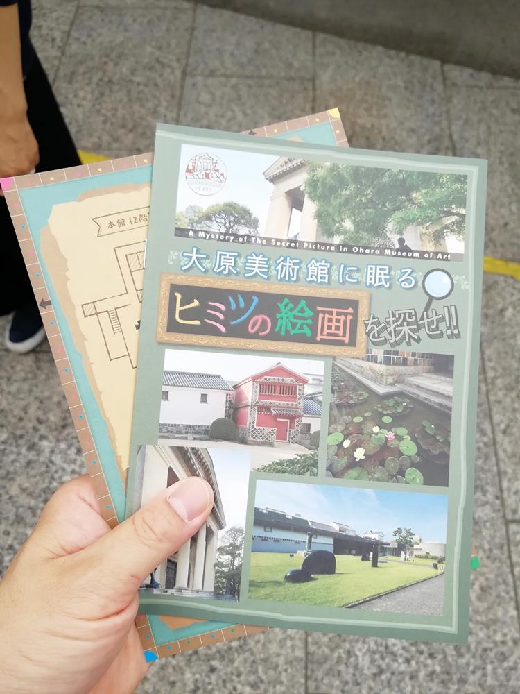 【大原美術館の謎解き】イベント冊子と地図