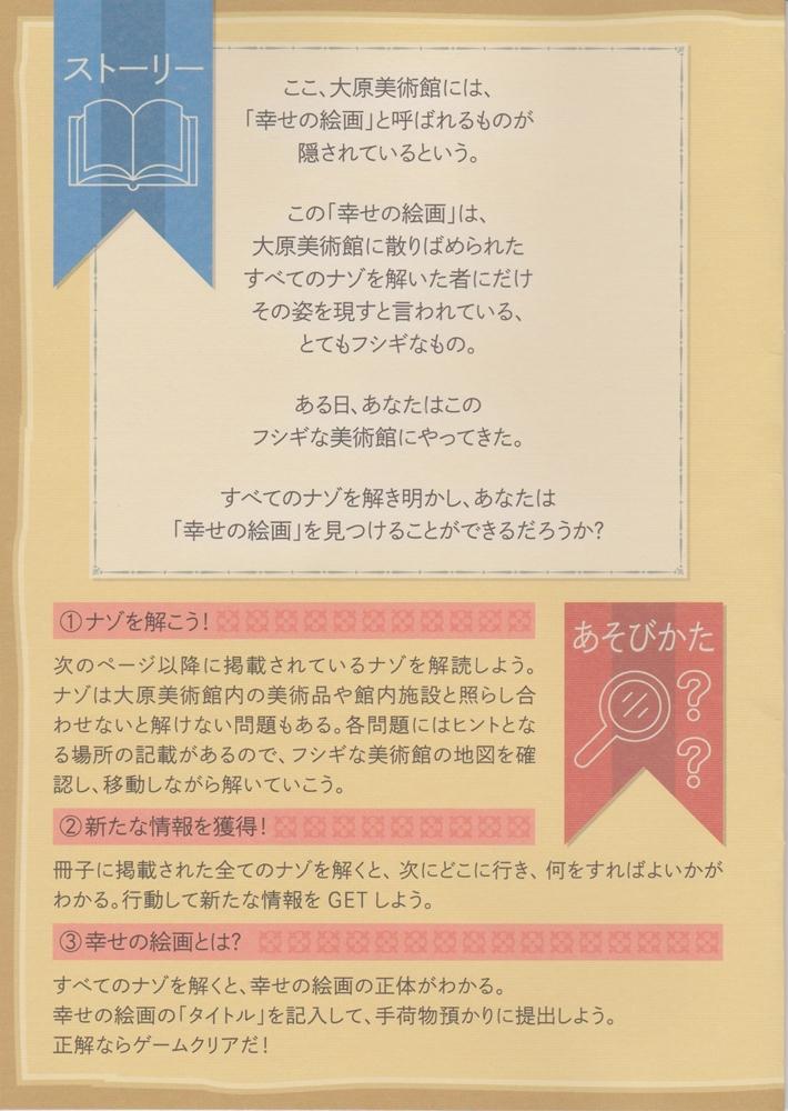 【大原美術館の謎解き】イベント冊子の1ページ目