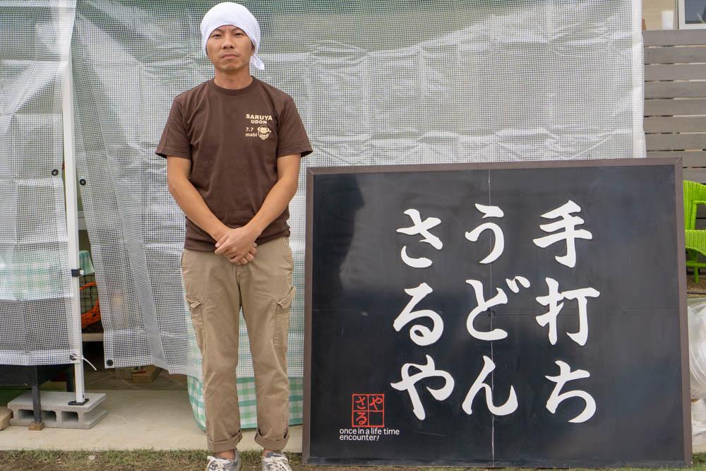 看板と店主の「柴田勇樹」さん