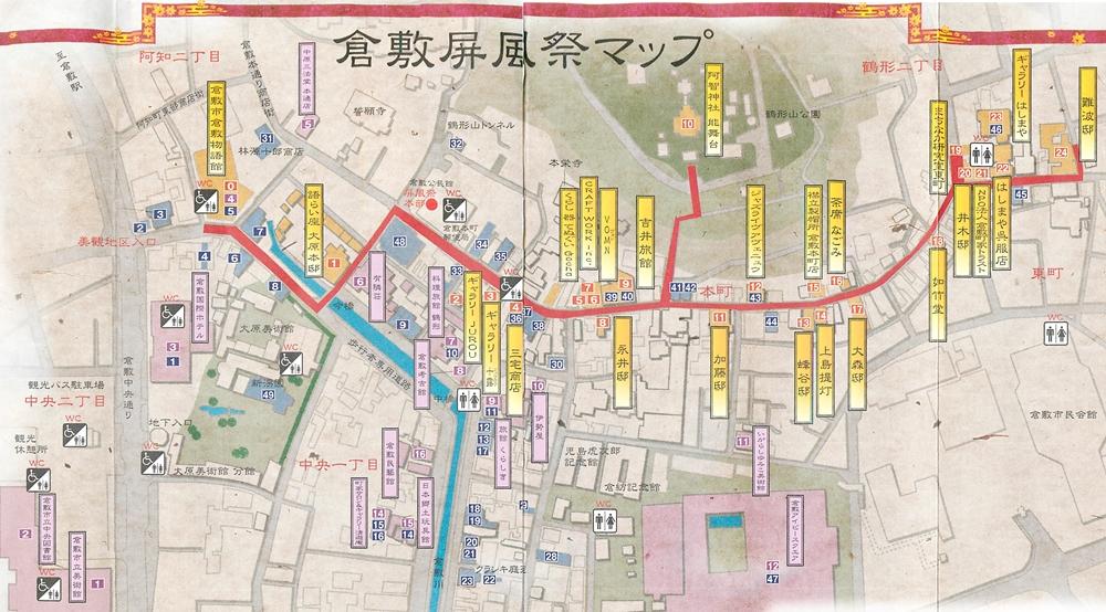 【倉敷屏風祭】マップ