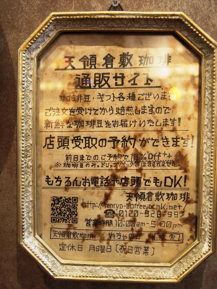 天領倉敷珈琲 通販サイト