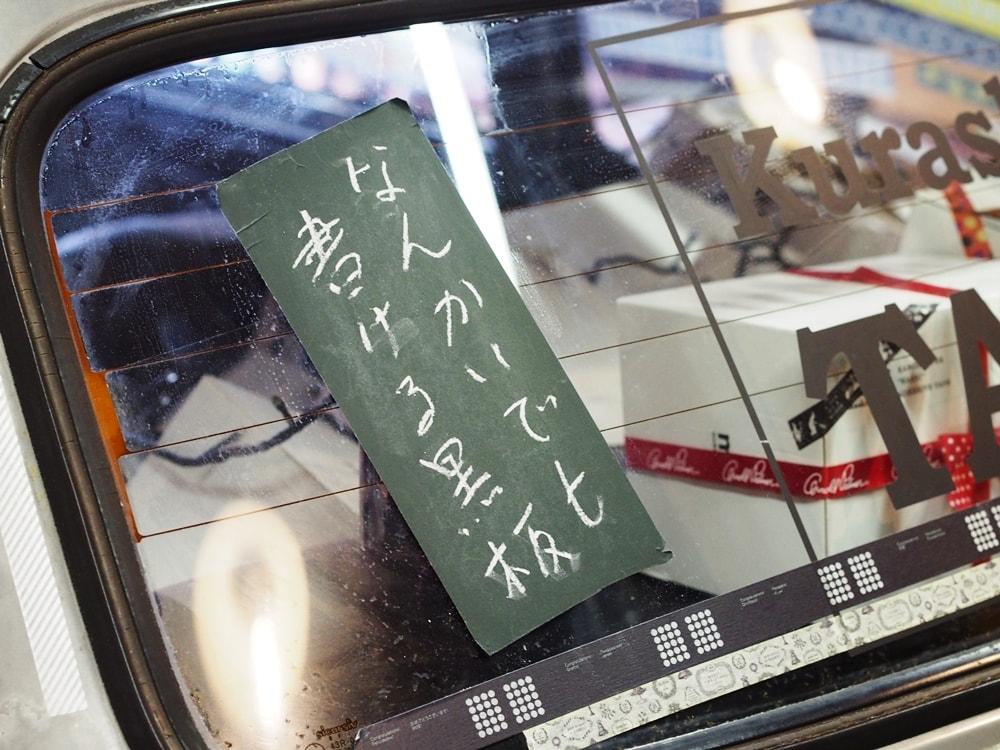 TANE 店内のマスキングテープ