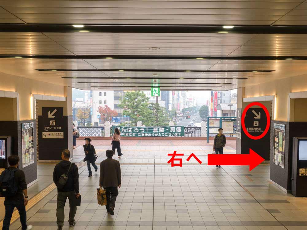 JR倉敷駅 南出口付近 道案内