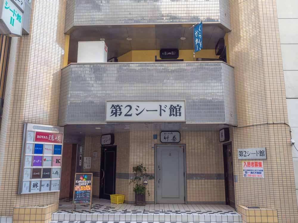 倉敷カレー 第2シード館 外観