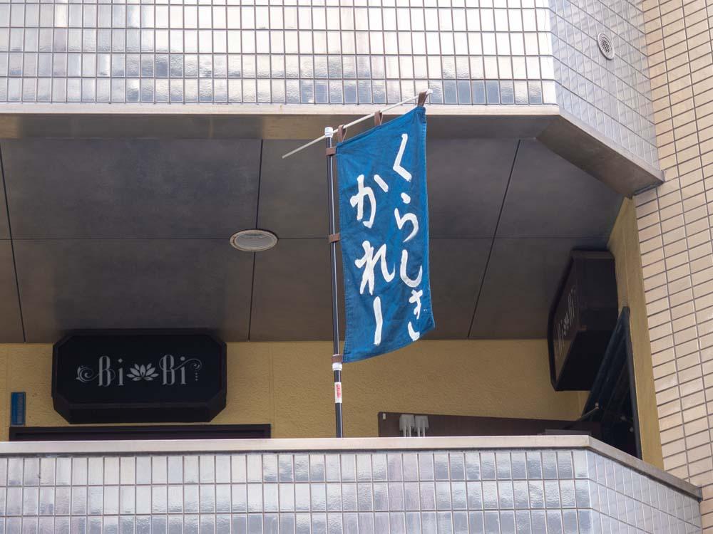 倉敷カレー 第2シード館 外観 のぼり