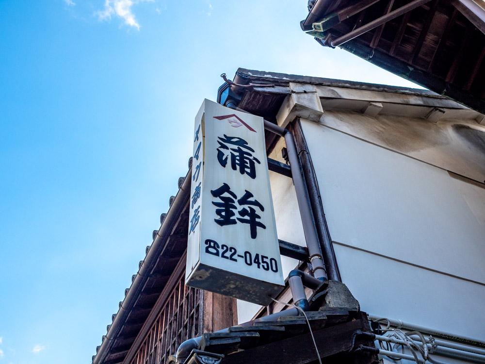 ヤマウ・コーヒースタンド 蒲鉾店時代の看板