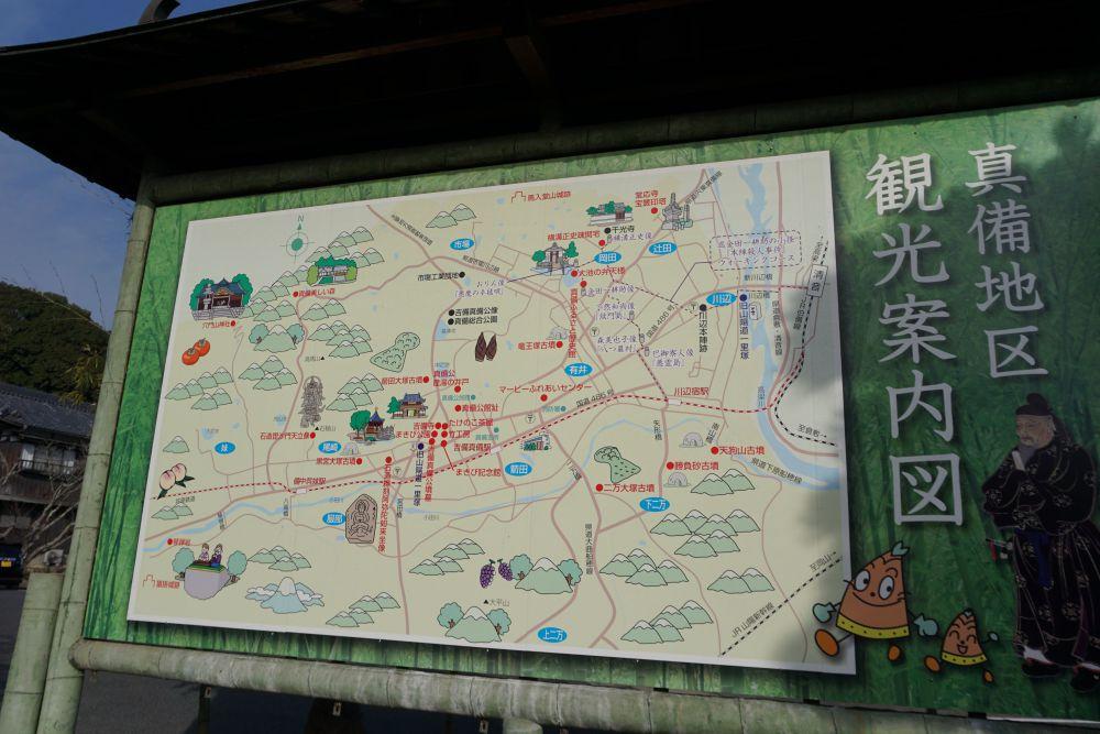 まきび公園 真備町観光案内図
