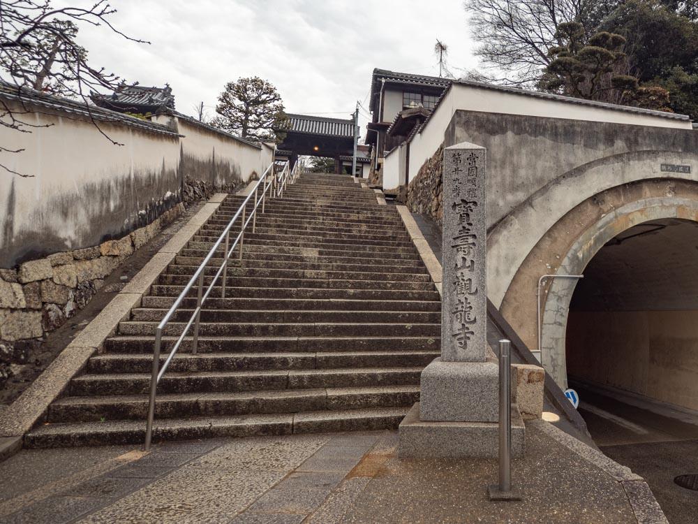 観龍寺 参道口の石段
