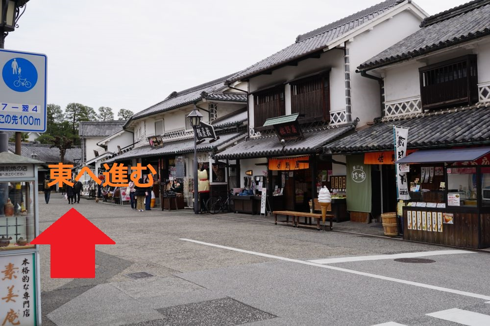 「倉敷美観地区入口」信号のスクランブル交差点を、左へ曲がってください