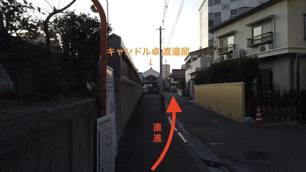 キャンドル卓 渡邉邸へのアクセス