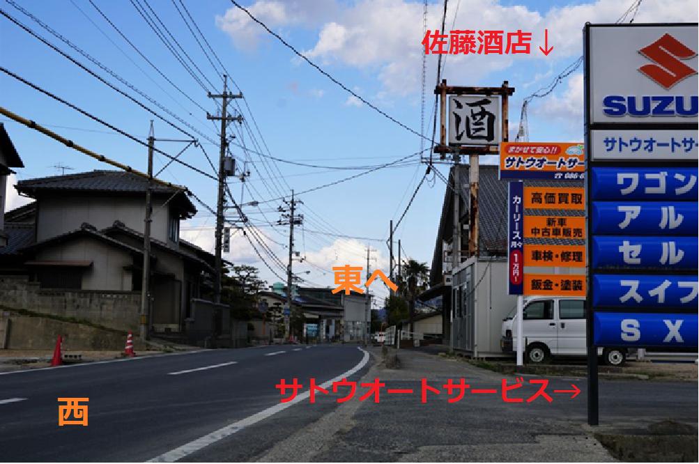 ぱさぱ アクセス