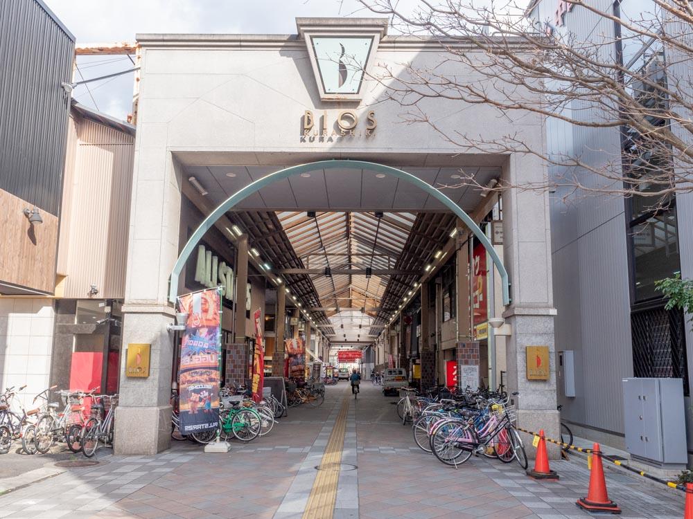 ふじ心:JR倉敷駅前からの行き方(センター街西入口)
