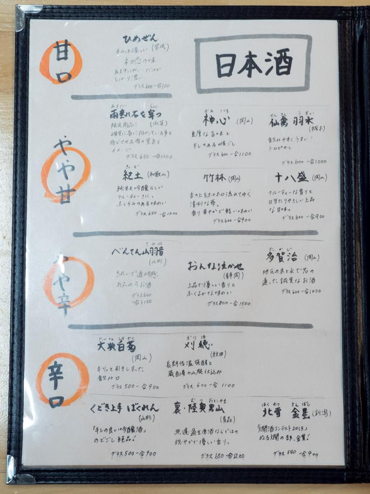 ふじ心:日本酒メニュー