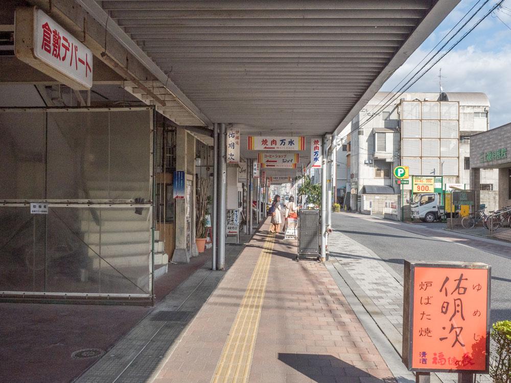ふじ心:JR倉敷駅前からの行き方(倉敷デパート前)