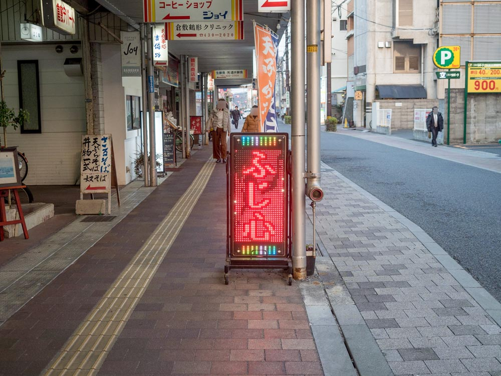 ふじ心:JR倉敷駅前からの行き方(倉敷デパート前・ふじ心への曲がり口 夜間のようす)