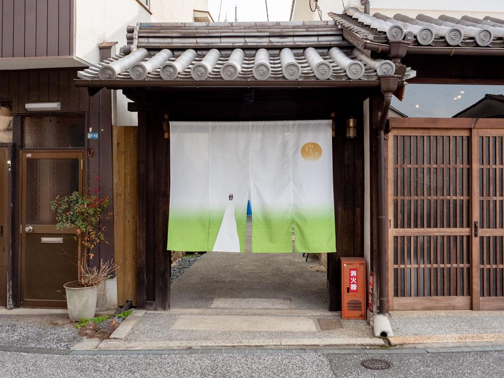 倉敷中島屋:長屋門外側の入口