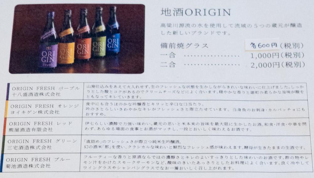 倉敷中島屋:地酒ORIGIN
