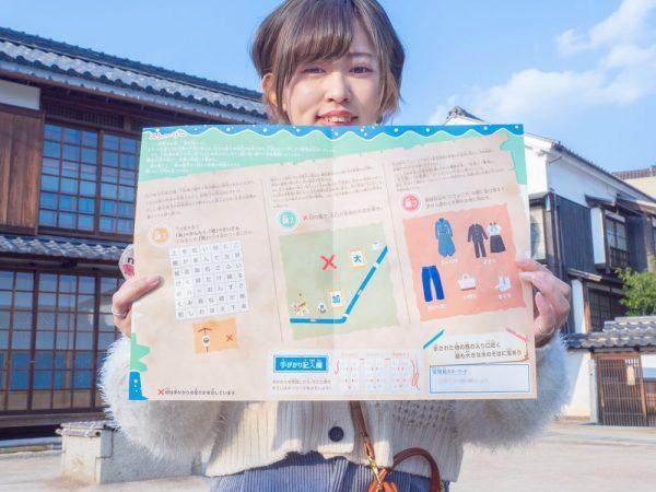 日本遺産 倉敷宝探し 〜 美観地区界隈をめぐる謎解きイベント【終了】