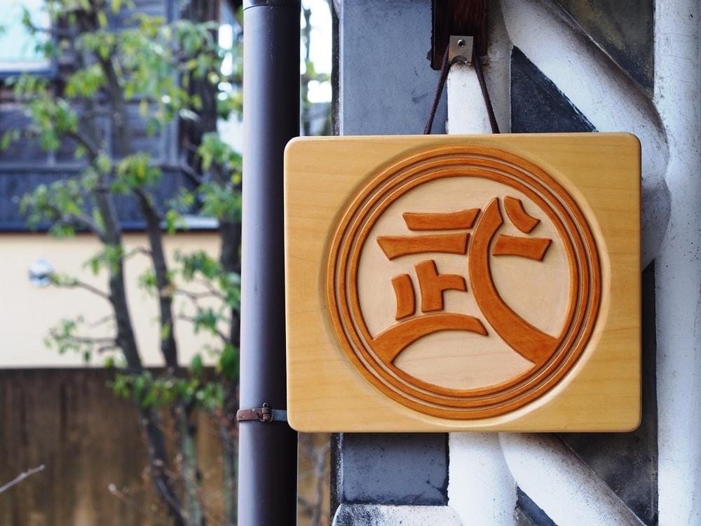 武野屋 ロゴ