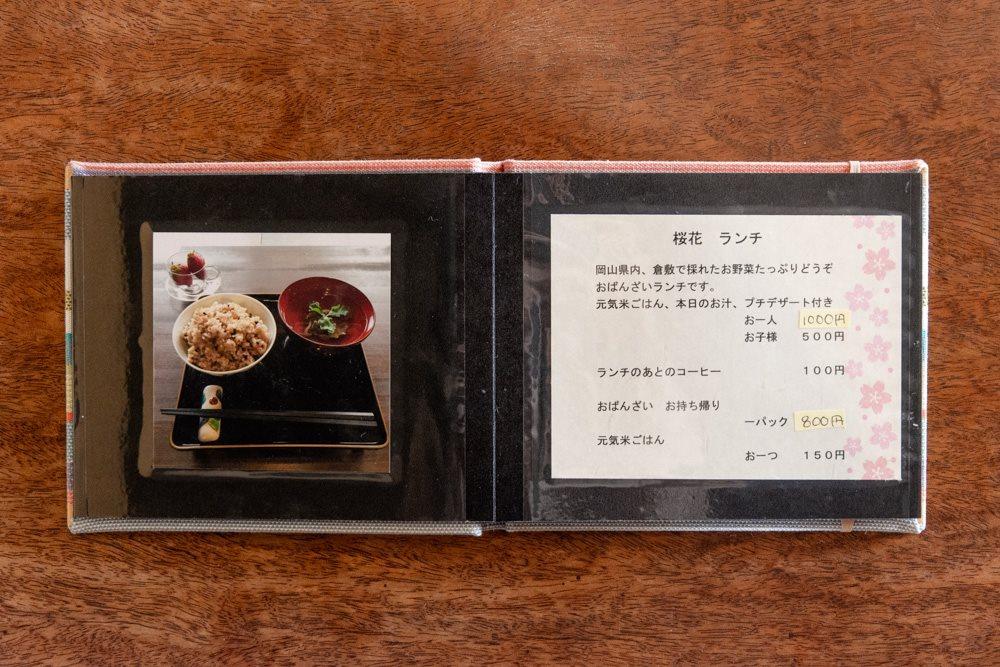 くらしき茶房 桜花のメニュー