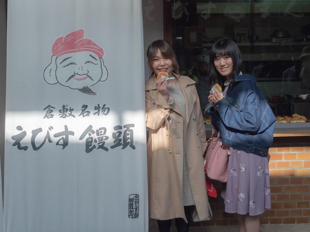 倉敷美観地区の散策:えびす饅頭