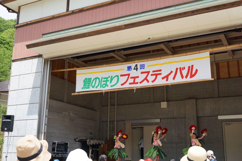 こいのぼりフェステイバル フラダンス