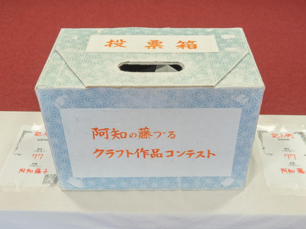 藤見の会(令和元年) 阿知の藤づるクラフト作品コンテストの投票箱
