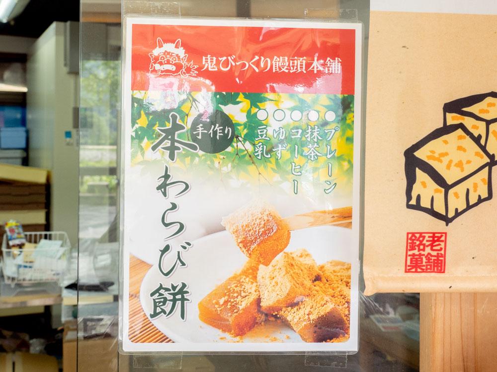 鬼びっくり饅頭本舗 本わらび餅
