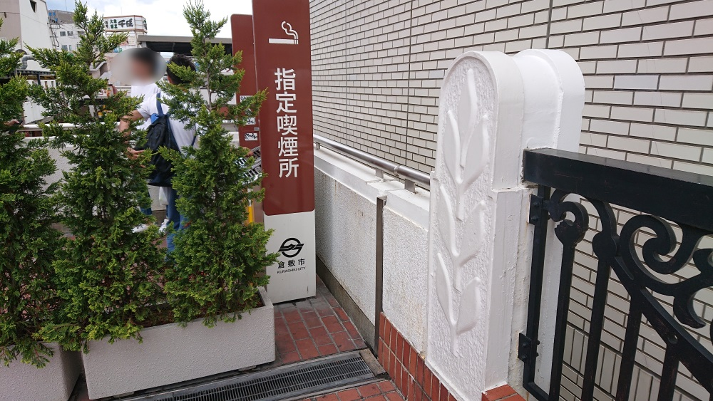 倉敷駅 南口2F  指定喫煙所