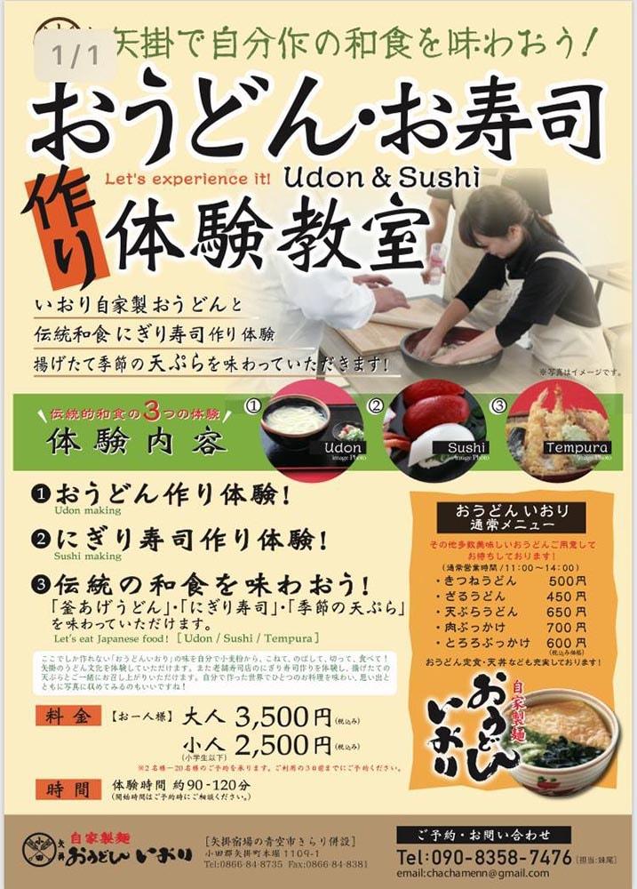 うどん いおりの和食体験教室(画像提供:いおり)