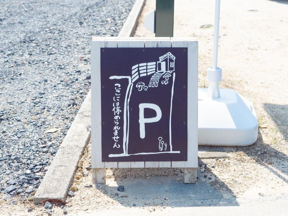 マシュルーム 駐車場看板