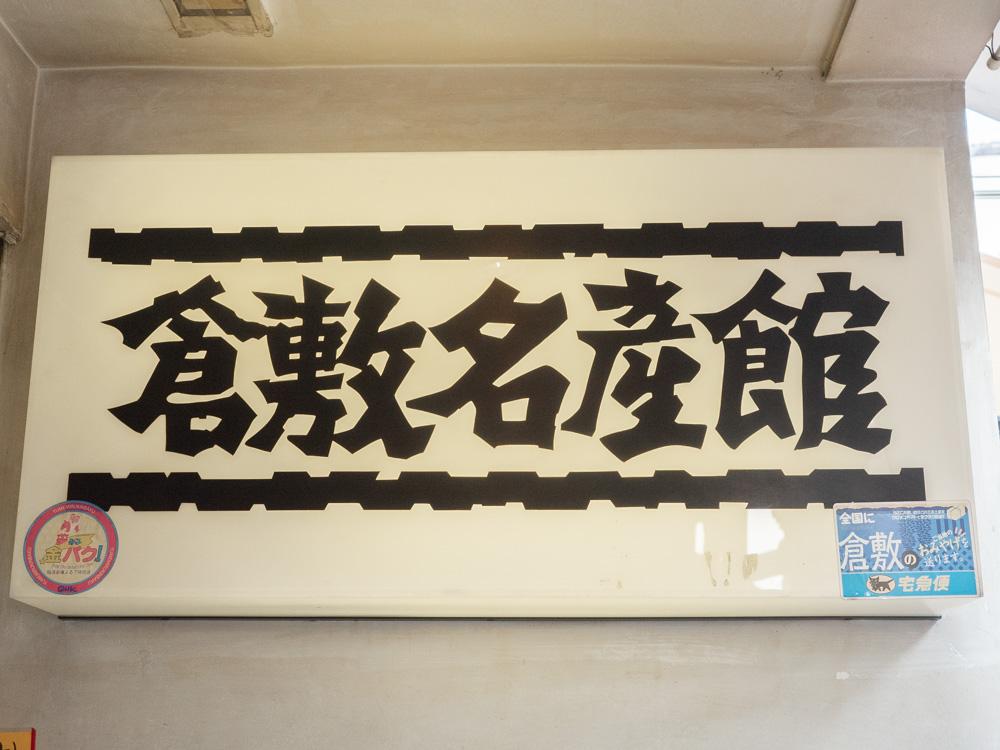 倉敷名産館の看板