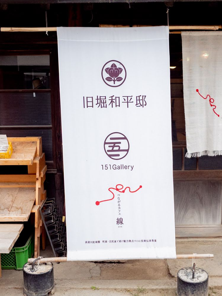 つながるカフェ [ 線 -sen- ] 外観3