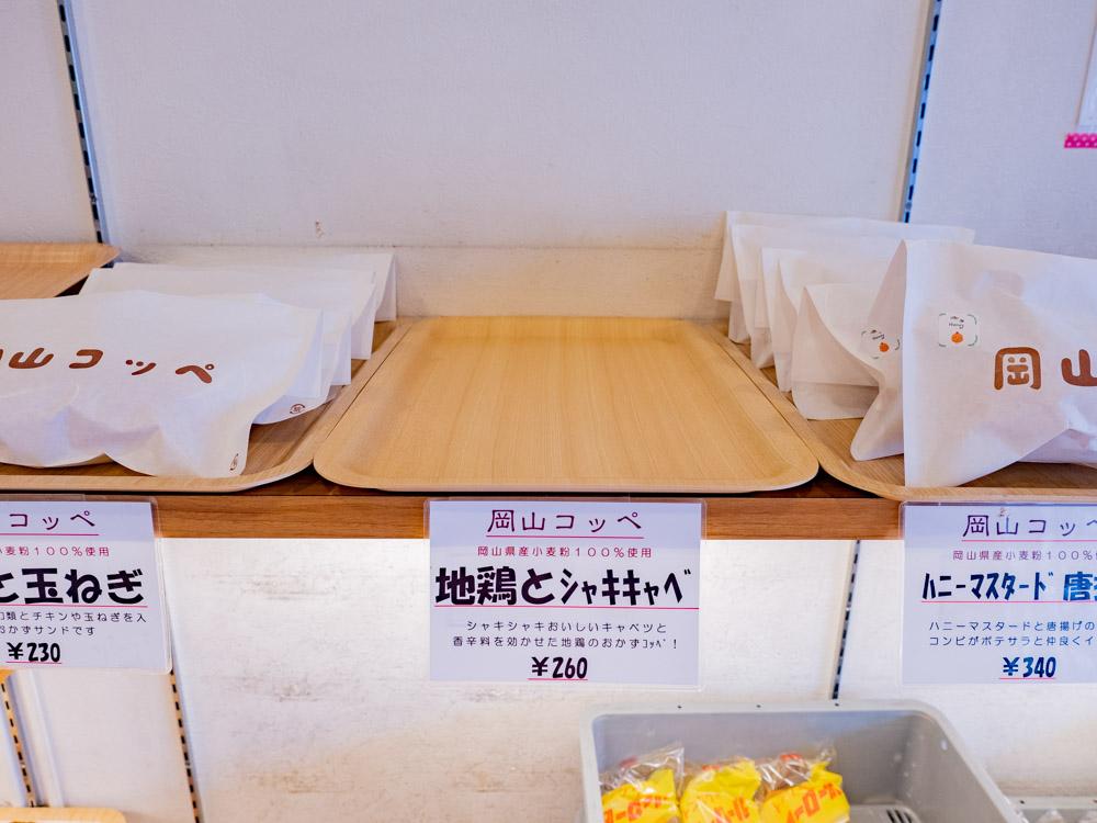トングウの岡山コッペ(地鶏とシャキキャベ)