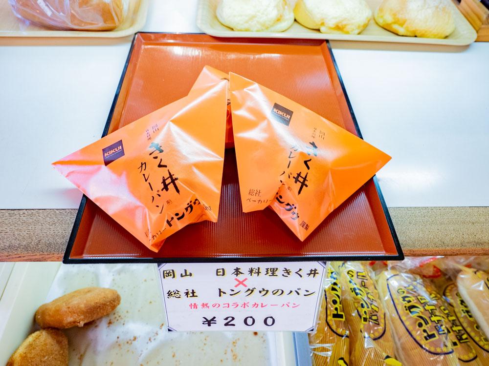 トングウのきく井カレーパンの販売風景