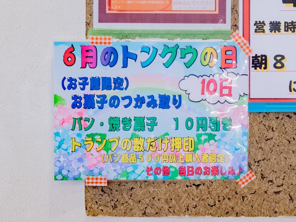トングウの日のポスター