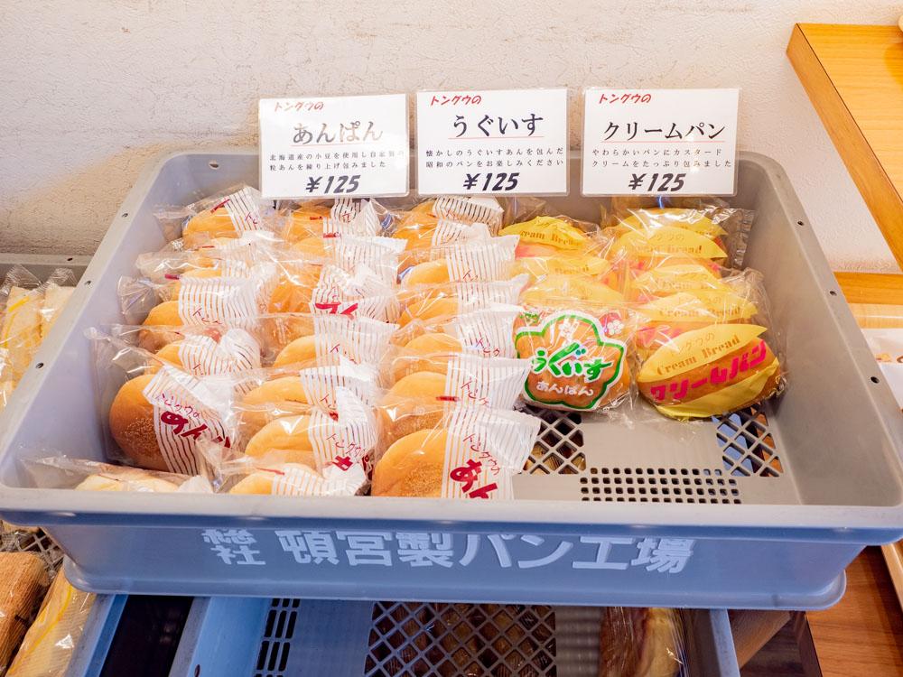 トングウの袋入りパンの販売風景