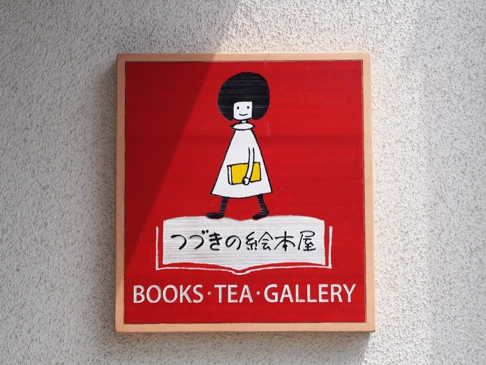 つづきの絵本屋 看板