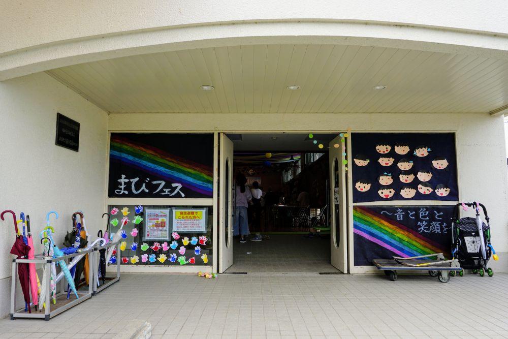 倉敷市立薗小学校