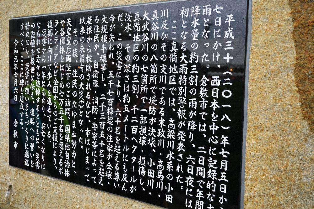 平成30年豪雨の碑