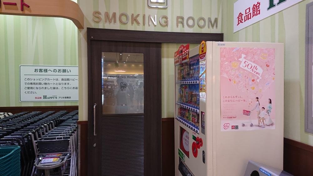 アリオ倉敷1階「食品館 天満屋ハピーズ」入り口  喫煙ルーム