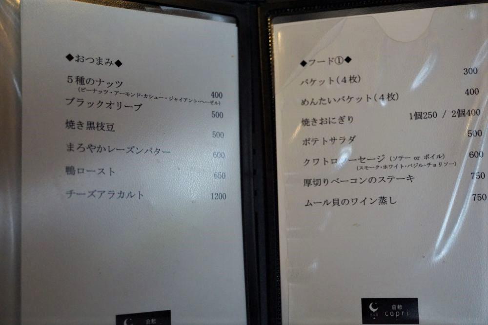 BAR 倉敷 capri メニュー
