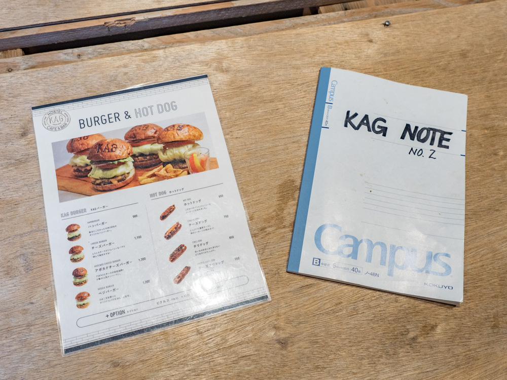 KAG:共用スペースの交流ノート