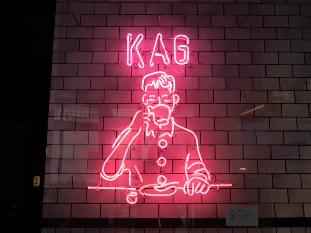KAG:ネオンサイン
