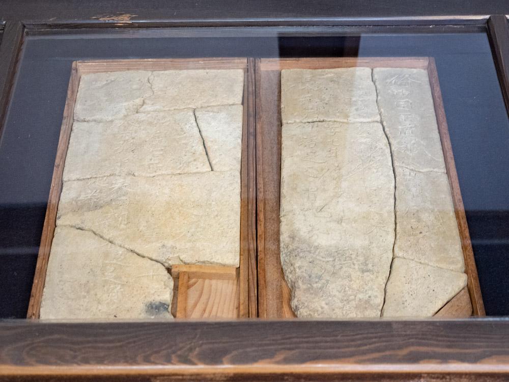 倉敷考古館:真備町尾崎から出土した買地券