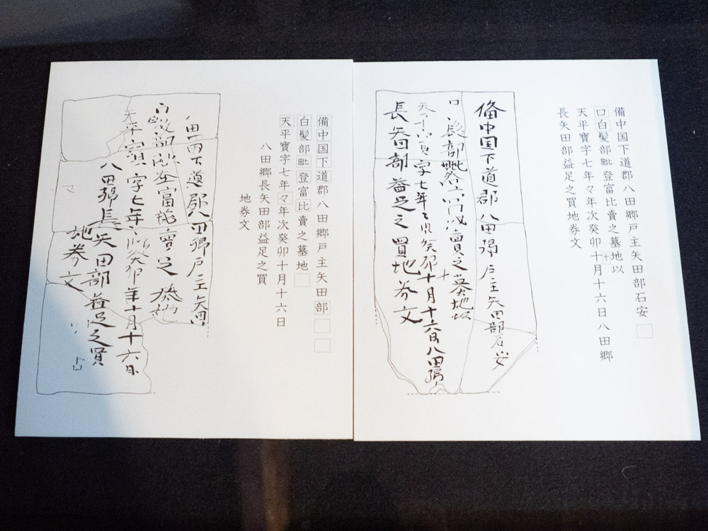 倉敷考古館:真備町尾崎から出土した買地券の説明