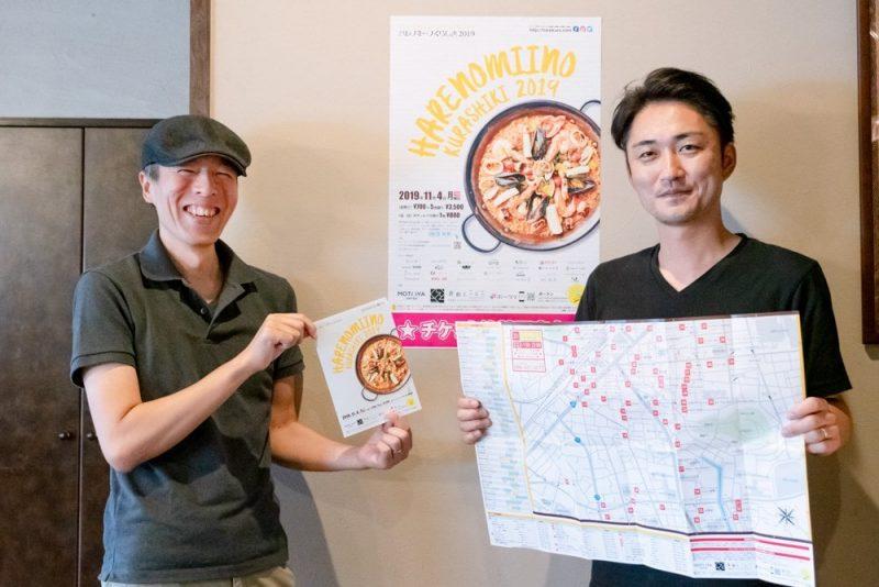 ハレノミーノくらしき2019(11月4日開催) ~ 食べて飲んで、お店と出会えるお得なグルメイベント