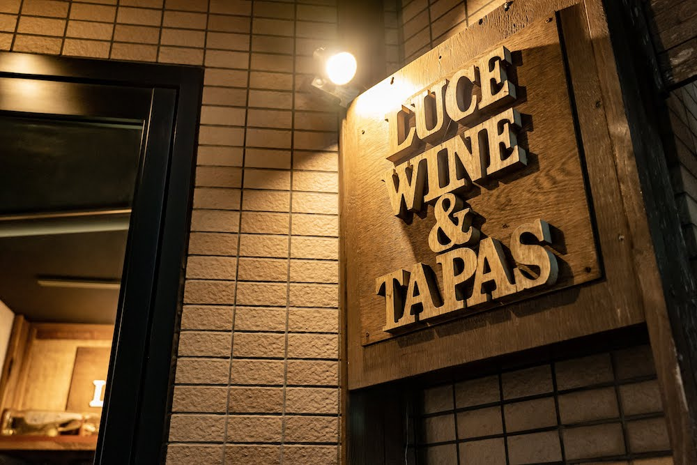 LUCE WINE&TAPAS(ルーチェ ワインアンドタパス) 外観看板